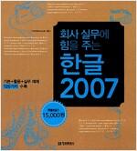 회사 실무에 힘을 주는 한글 2007