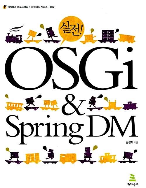 실전 OSGi & SpringDM