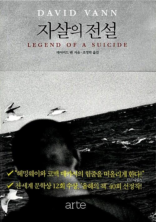 자살의 전설