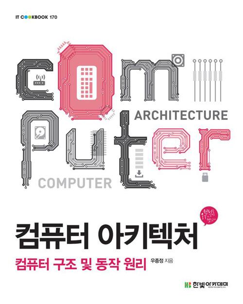 컴퓨터 아키텍처 : 컴퓨터 구조 및 동작 원리