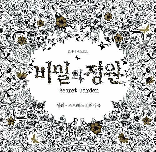 [중고] 비밀의 정원