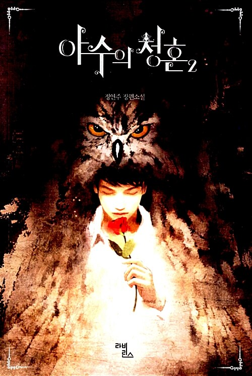 야수의 청혼 2