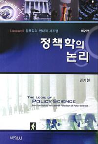 정책학의 논리 : Lasswell 정책학의 현대적 재조명 제2판