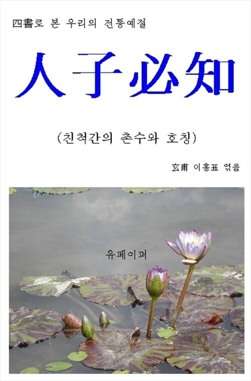"""사서로 본 우리의 전통예절 """"人子必知(인자필지)"""""""