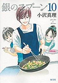 銀のスプ-ン(10) (KCデラックス Kiss) (コミック)