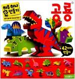 하루 하나 만들기 : 공룡