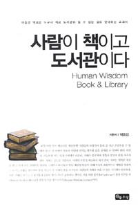 사람이 책이고 도서관이다 : 마음만 먹으면 누구나 책과 도서관이 될 수 있는 길로 안내하는 교과서