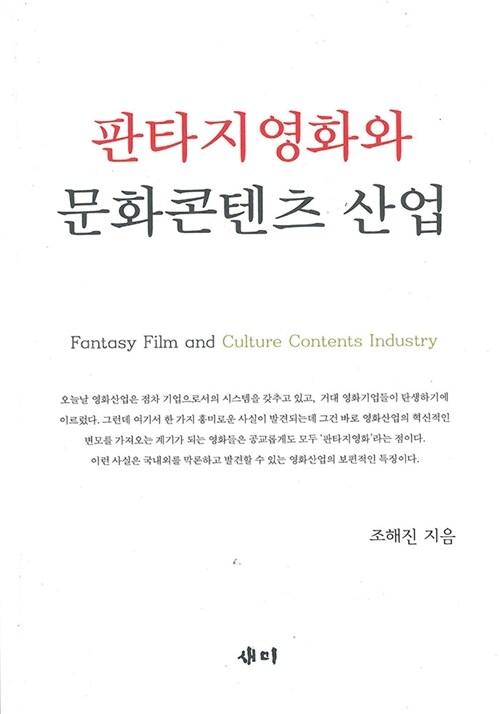 판타지영화와 문화콘텐츠산업