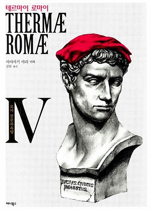 테르마이 로마이 4