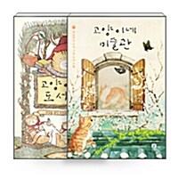 [세트] 고양이네 미술관 + 고양이네 도서관 - 전2권