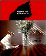 마음씨네 고양이