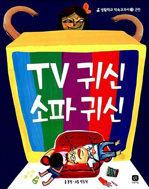TV 귀신 소파 귀신