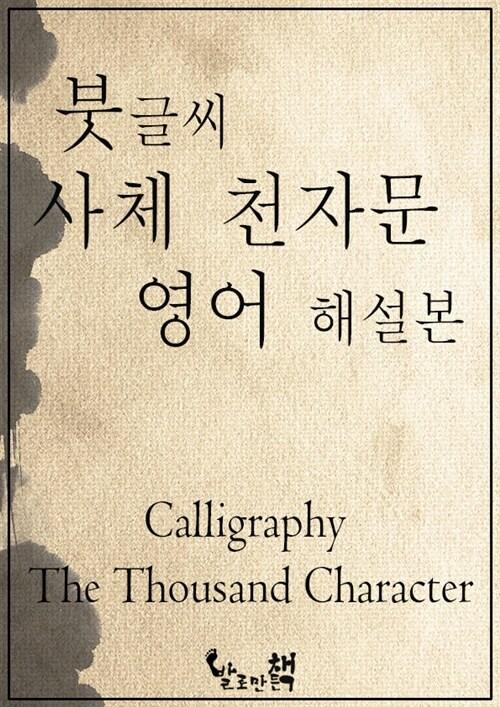 붓글씨 사체 천자문 영어 해설본