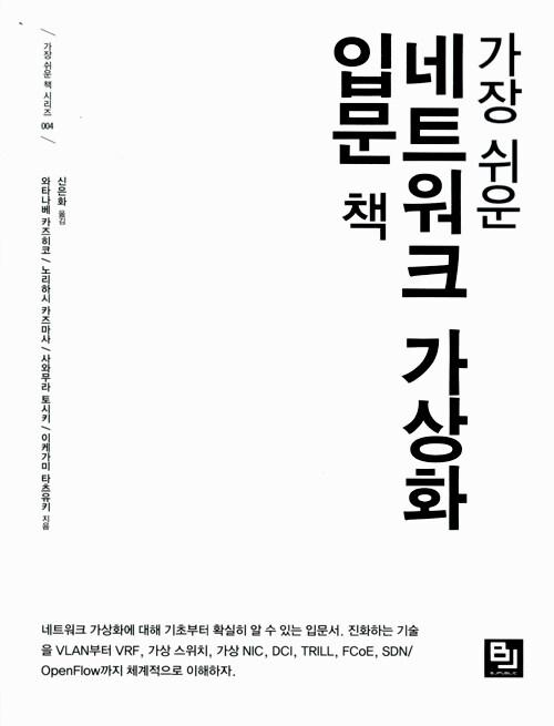 (가장 쉬운) 네트워크 가상화 입문 책
