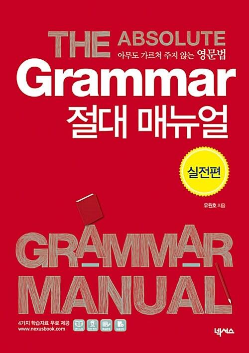 Grammar 절대 매뉴얼 실전편