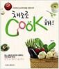 [중고] 채소로 COOK해!