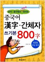 [중고] 중국어 한자 간체자 쓰기본 800자