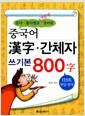 중국어 한자 간체자 쓰기본 800자
