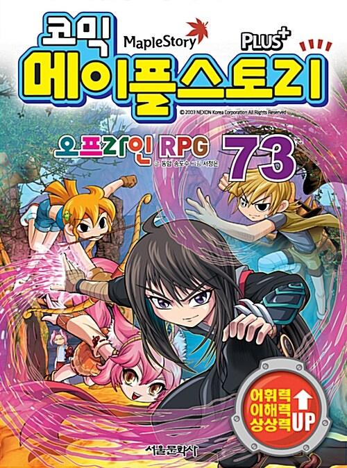 코믹 메이플 스토리 오프라인 RPG 73 + 보물섬 No.19 - 전2권