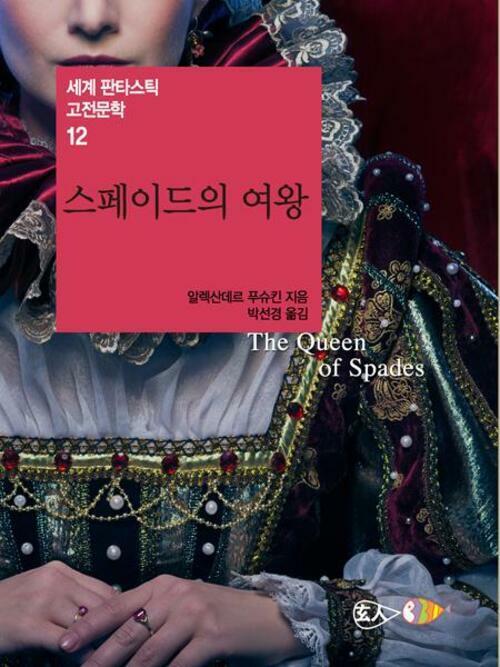 스페이드의 여왕 - 세계 판타스틱 고전문학 12