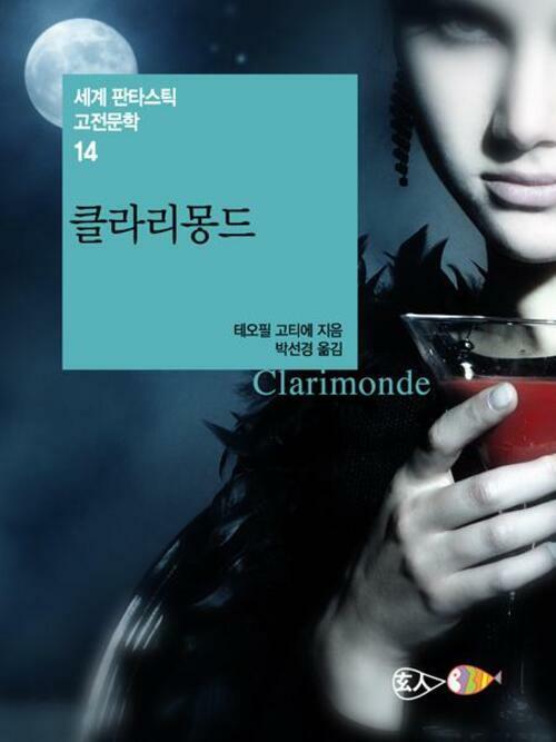 클라리몽드 - 세계 판타스틱 고전문학 14