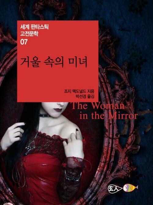 거울 속의 미녀 - 세계 판타스틱 고전문학 07