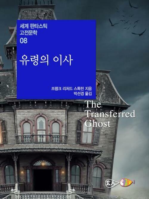 유령의 이사 - 세계 판타스틱 고전문학 08