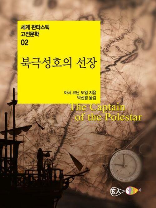 북극성호의 선장 - 세계 판타스틱 고전문학 02