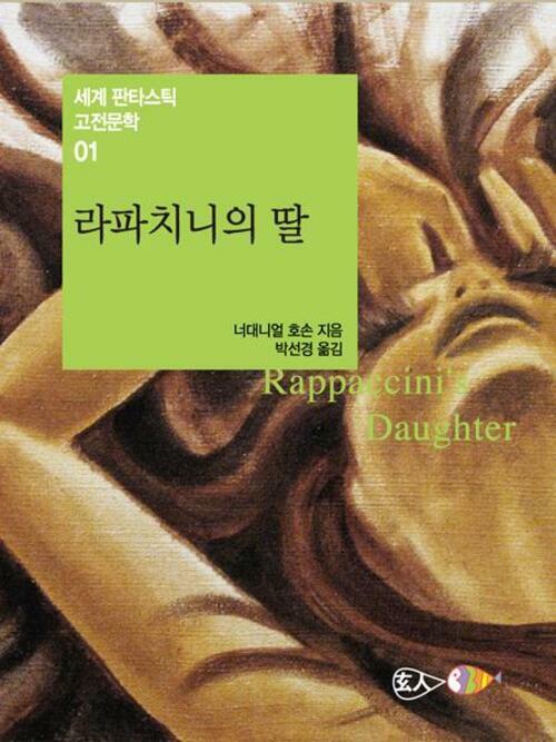 라파치니의 딸 - 세계 판타스틱 고전문학 01