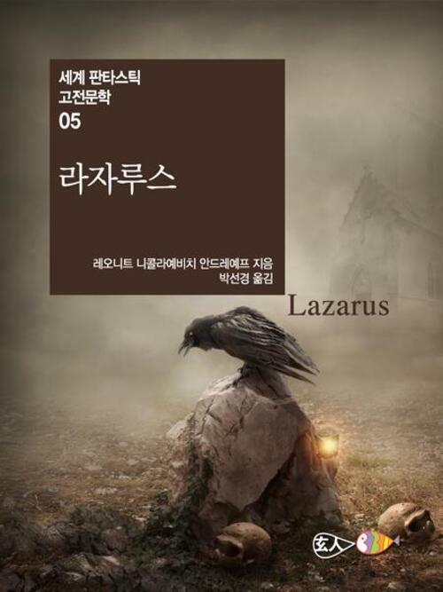 라자루스 - 세계 판타스틱 고전문학 05