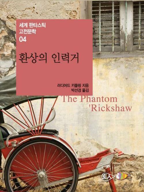 환상의 인력거 - 세계 판타스틱 고전문학 04
