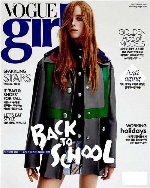 보그걸 Vogue Girl A형 2014.9