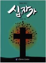 [중고] 부활절 칸타타 십자가