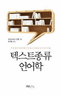텍스트종류언어학