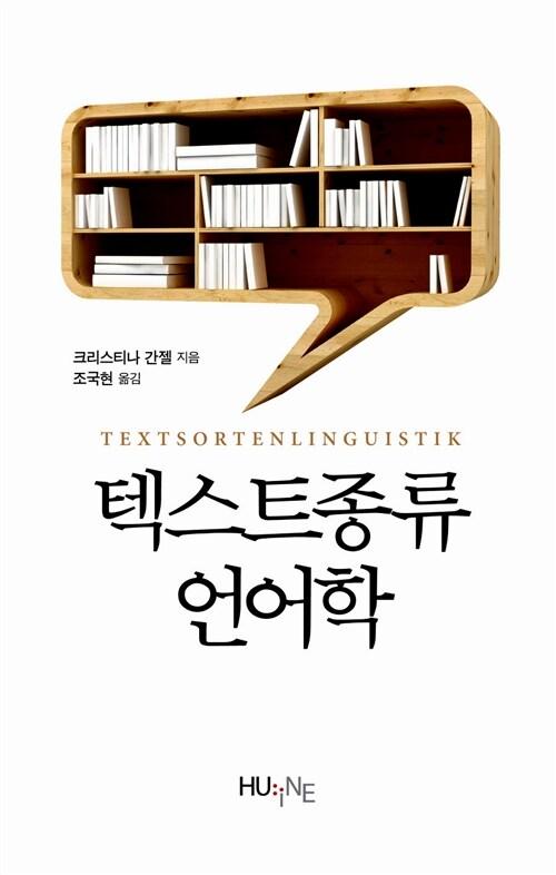 텍스트종류 언어학