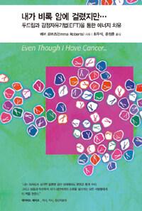 내가 비록 암에 걸렸지만… : 두드림과 감정자유기법(EFT)을 통한 에너지 치유