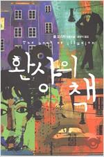 [중고] 환상의 책