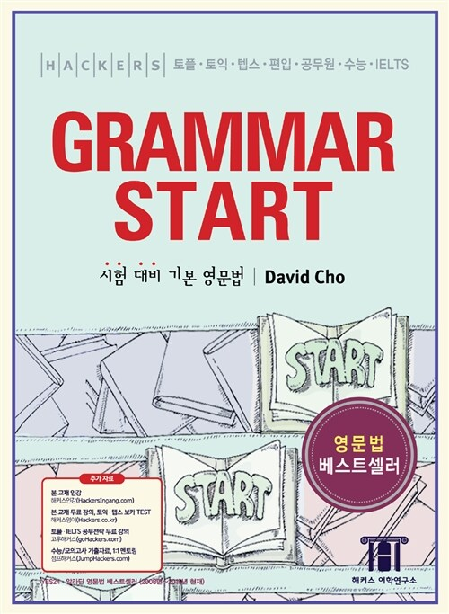 해커스 그래머 스타트 (Hackers Grammar Start)