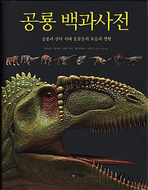 공룡 백과사전