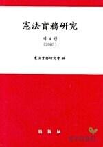 헌법실무연구 제4권