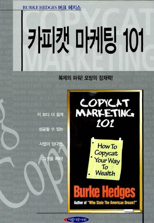 카피캣 마케팅 101