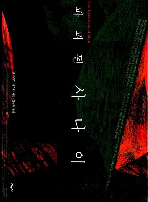 온라인 서점으로 이동 ISBN:8952734998