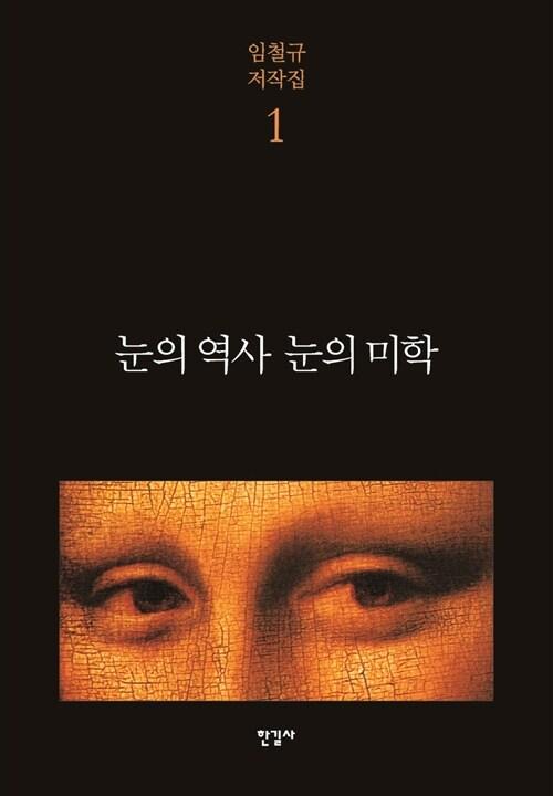 [중고] 눈의 역사 눈의 미학