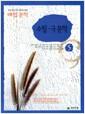 [중고] 해법 문학 5 수필.극문학