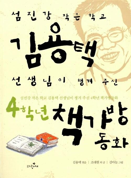 김용택 선생님이 챙겨 주신 4학년 책가방동화