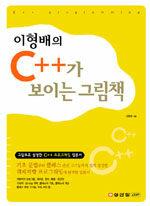 (programming) C++가 보이는 그림책