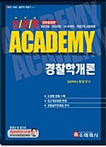 [중고] 신경향 Academy 경찰학개론