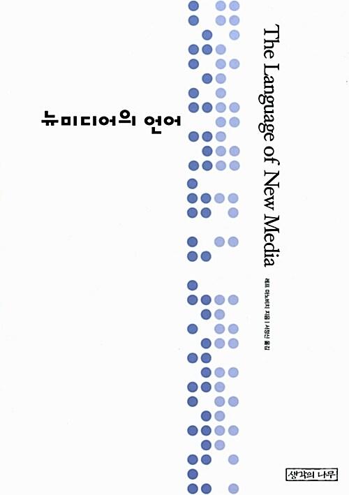 뉴미디어의 언어