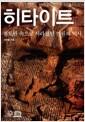 히타이트, 점토판 속으로 사라졌던 인류의 역사
