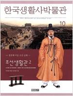 한국생활사박물관 10